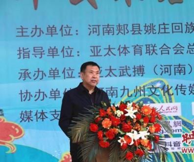2021首届全国心意六合拳高峰论坛暨中华武术名家学者交流大会在郏县举办