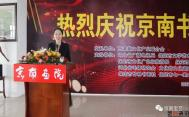 京南书院成立仪式在荣毅集团举行!