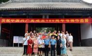 庆祝中国共产党成立100周年竞秀区美术家协会书画作品展